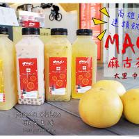 台中市美食 餐廳 飲料、甜品 飲料專賣店 麻古茶坊MACU 照片