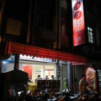 高雄市美食 餐廳 中式料理 麵食點心 喜洋洋鍋燒麵 照片