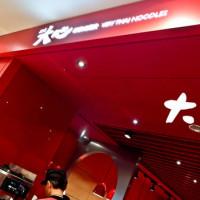 台南市美食 餐廳 異國料理 泰式料理 大心新泰式麵食 (台南店) 照片