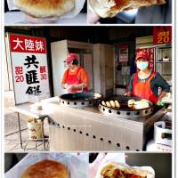 嘉義市美食 餐廳 中式料理 麵食點心 嘉義 大陸妹共匪餅 照片