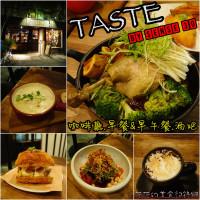 台北市美食 餐廳 異國料理 多國料理 TASTE by sense 30 照片