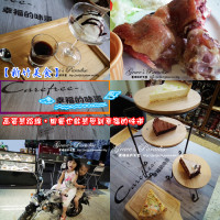新竹市美食 餐廳 咖啡、茶 咖啡館 Carefree-幸福的味道 照片