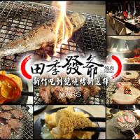 新竹市美食 餐廳 餐廳燒烤 燒肉 田季發爺燒肉(新竹店) 照片