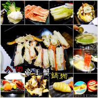 台北市美食 餐廳 火鍋 涮涮鍋 八田頂級帝王蟹鍋物吃到飽 照片