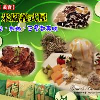 宜蘭縣美食 餐廳 異國料理 義式料理 米嵐義式屋 照片