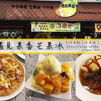 台南市美食 餐廳 飲料、甜品 剉冰、豆花 遇見果香芒果冰 照片