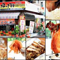 高雄市美食 餐廳 速食 速食其他 鄰舍 桶仔雞 照片