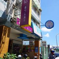高雄市美食 餐廳 異國料理 日式料理 丼7.16壽司 照片