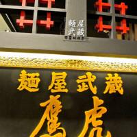 台南市美食 餐廳 異國料理 日式料理 麵屋武藏 鷹虎店 照片