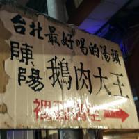 台北市美食 餐廳 中式料理 台菜 陳陽鵝肉大王 照片