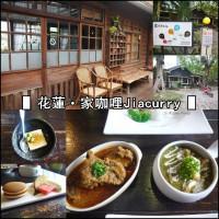 花蓮縣美食 餐廳 異國料理 南洋料理 家咖哩jiacurry花蓮總店 照片