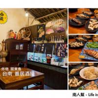 台南市美食 餐廳 異國料理 日式料理 番居酒屋 照片