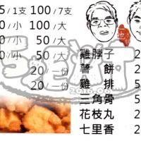 台中市美食 餐廳 速食 漢堡、炸雞速食店 一也豆乳雞 照片
