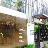台南市美食 餐廳 異國料理 未艾閱讀咖啡 照片