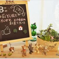 新北市休閒旅遊 購物娛樂 手作小舖 柚莉YURI Store zalla創意工作坊 照片