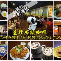 新竹市美食 餐廳 異國料理 美式料理 CHARLIE BROWN CAFE新竹店 照片