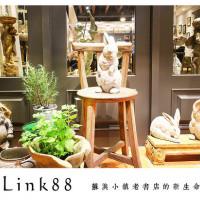 宜蘭縣美食 餐廳 咖啡、茶 LINK88 照片