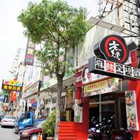 高雄市美食 餐廳 火鍋 麻辣鍋 老先覺麻辣窯燒鍋(鳳山青年店) 照片