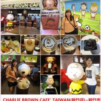 新竹市美食 餐廳 咖啡、茶 咖啡館 Charlie Brown Cafe 查理布朗咖啡 (新竹遠百店) 照片