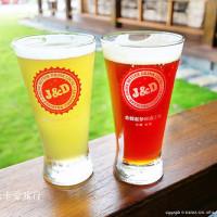 宜蘭縣美食 餐廳 飲酒 吉姆老爹啤酒工場 照片