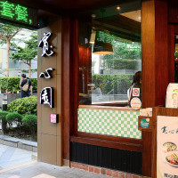 台北市美食 餐廳 素食 素食 寬心園 照片