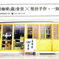 宜蘭縣美食 餐廳 咖啡、茶 咖啡館 青果果咖啡{蔬}食堂 照片