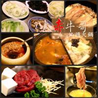 台北市美食 餐廳 中式料理 台菜 赤牛哥汕頭火鍋 照片