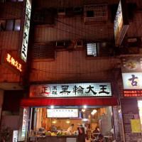 桃園市美食 攤販 甜不辣、關東煮 黑輪大王 照片