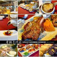 宜蘭縣美食 餐廳 中式料理 台菜 肴饌手作坊 照片
