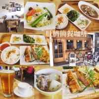 苗栗縣美食 餐廳 異國料理 多國料理 肚臍 柑 簡餐咖啡店 照片