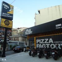 台中市美食 餐廳 異國料理 義式料理 Pizza Factory 披薩工廠 【豐原店】 照片
