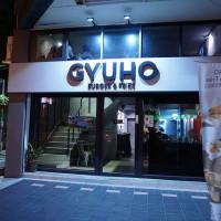台北市美食 餐廳 異國料理 美式料理 Gyuho Burger & Fries 牛宝和牛漢堡專賣店 照片