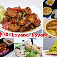 台中市美食 餐廳 異國料理 南洋料理 南洋南洋 Layang Layang星馬風味料理餐廳 照片