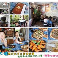 桃園市美食 餐廳 異國料理 義式料理 大窯大擺義大利手工窯烤披薩 照片