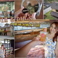 宜蘭縣休閒旅遊 景點 觀光工廠 吉姆老爹啤酒工場 Jim & Dad's Brewing Company 照片