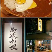 台北市美食 餐廳 異國料理 日式料理 佐藤咖哩 Sato Curry 照片