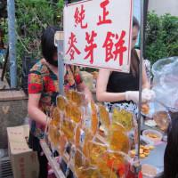 台北市美食 餐廳 零食特產 零食特產 迪化街純正麥芽餅 照片