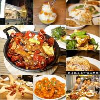 新竹縣美食 餐廳 中式料理 川菜 開飯 川食堂 照片