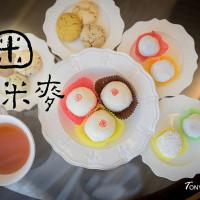台中市美食 餐廳 烘焙 中式糕餅 一米麥 照片