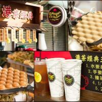 台南市美食 餐廳 飲料、甜品 飲料專賣店 港茶經典-Konger Taste 照片