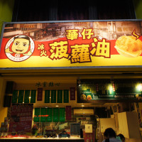 高雄市美食 餐廳 飲料、甜品 飲料、甜品其他 華仔冰火菠羅油 照片