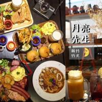 新竹縣美食 餐廳 異國料理 多國料理 月亮先生咖啡館 照片