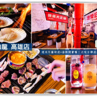 高雄市美食 餐廳 餐廳燒烤 燒肉 富士山龍フジヤマドラコン(高雄店) 照片