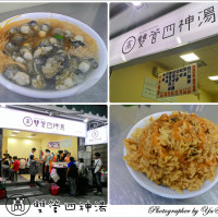 台北市美食 餐廳 中式料理 小吃 高家雙管 四神湯油飯蚵仔麵線 照片