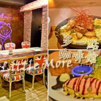 台南市美食 餐廳 異國料理 多國料理 多一點咖啡館 照片