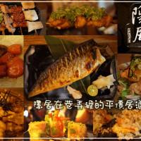 新北市美食 餐廳 餐廳燒烤 串燒 隱居小食堂 照片
