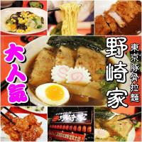 台南市美食 餐廳 異國料理 日式料理 野崎家 東京豚骨拉麵 照片