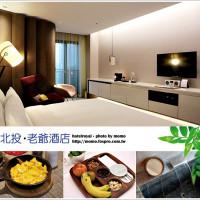 台北市休閒旅遊 住宿 觀光飯店 北投老爺酒店 Hotel Royal Beitou 照片