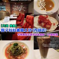 台北市美食 餐廳 異國料理 義式料理 鬍子叔叔義麵工坊--內湖店 照片