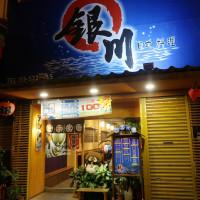 新竹市美食 餐廳 異國料理 日式料理 銀川日式料理 照片